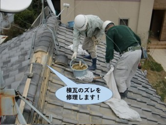 岸和田市の棟瓦のズレを修理