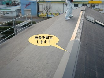 貝塚市の棟の板金を固定