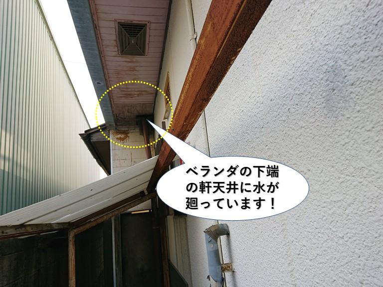 岸和田市のベランダの下端の軒天井に水が廻っています