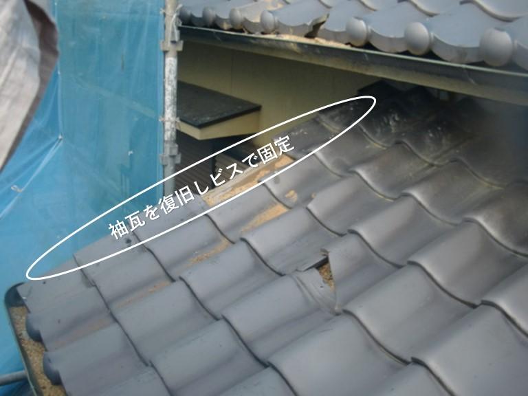 泉大津市の袖瓦を復旧しビスで固定