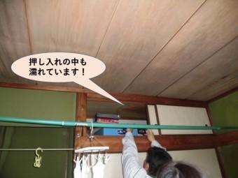岸和田市の押し入れの中も濡れています