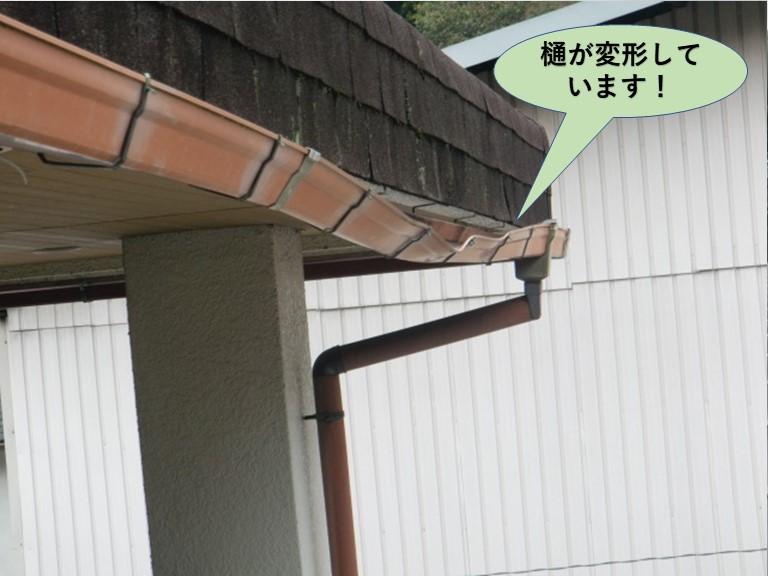 岸和田市の雨樋が変形しています