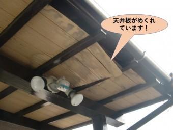 泉大津市の玄関ポーチの天井板がめくれています