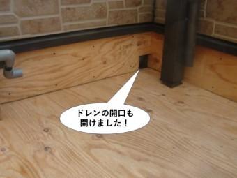 和泉市のベランダのドレンの開口も開けました