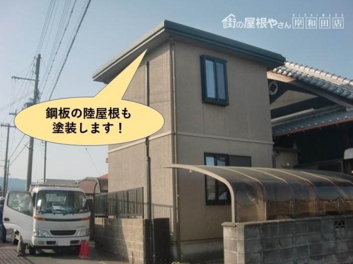 岸和田市のセキスイハイムの鋼板の陸屋根も塗装します!