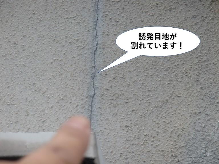 泉南市の外壁の誘発目地が割れています