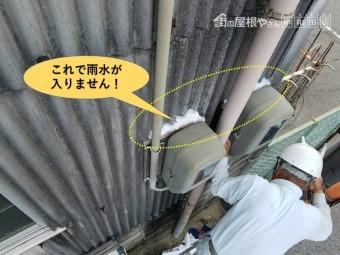 和泉市のメーターボックスの取り合い/これで雨水が入りません!