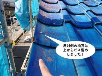 岸和田市の反対側の袖瓦は上からビス留め