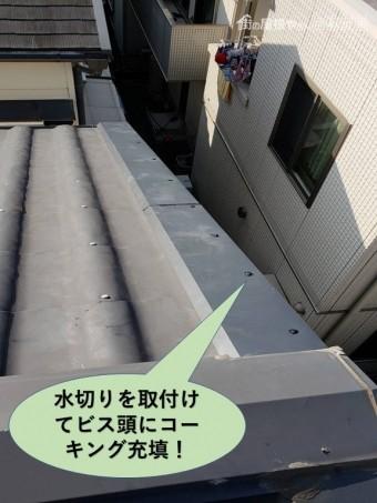 熊取町の水切りを取付けてビス頭にコーキング充填