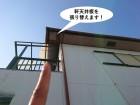 岸和田市の台風で破損した軒天井を貼り替えます