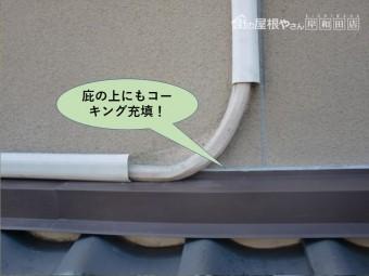 岸和田市の庇の上にもコーキンング充填
