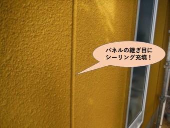 貝塚市のALCパネルの継ぎ目を防水!