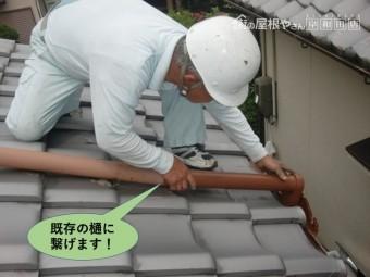 岸和田市の既存の樋に繋げます