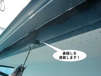 泉大津市の鼻隠しを塗装