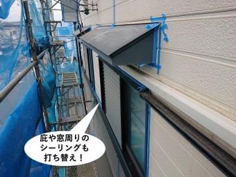 忠岡町の庇や窓周りのシーリングも打ち替え