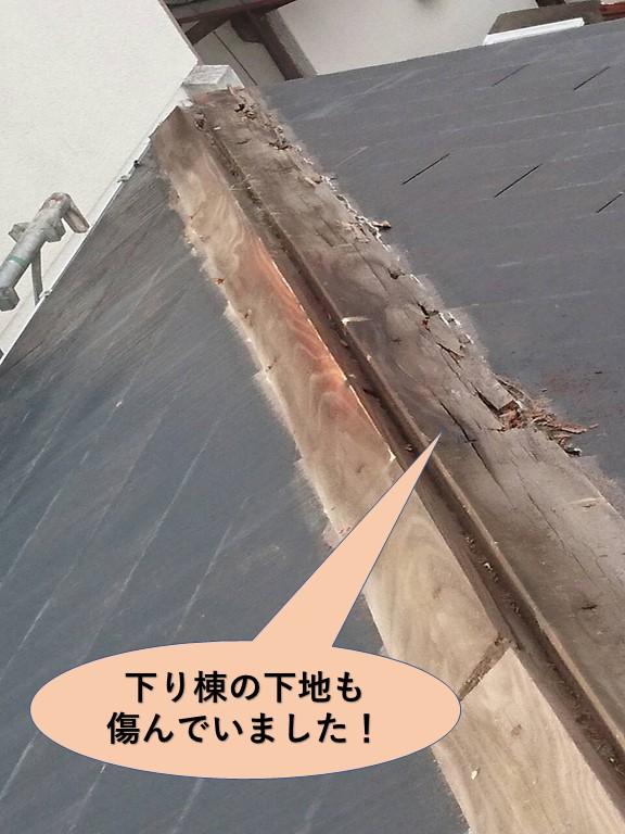 岸和田市の下り棟の下地も傷んでいました!