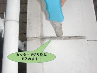 和泉市のコーキングにカッターで切り込みを入れます