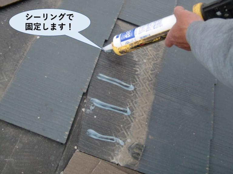 泉大津市の屋根材をシーリングで固定