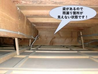 岸和田市の天井裏は梁があるので雨漏り箇所が見えません