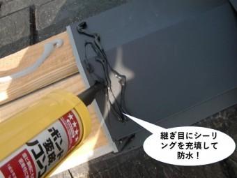 貝塚市の板金の継ぎ目にシーリングを充填して防水