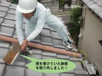 岸和田市の呼び樋の雨を受けていた鉄板を取り外しました
