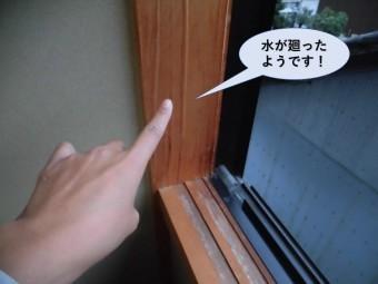 岸和田市の窓枠に水が廻ったようです