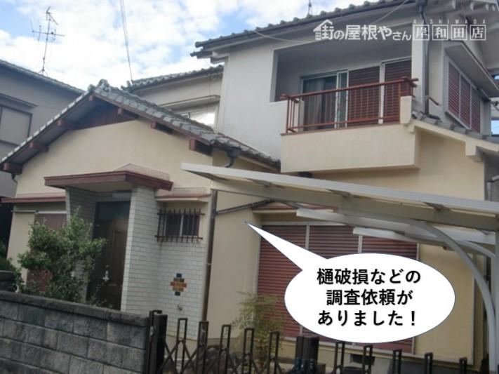 岸和田市の樋破損などの現地調査