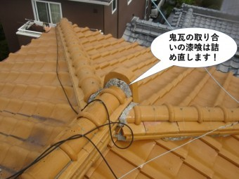 泉南市の鬼瓦の取り合いの漆喰は詰め直します