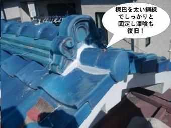 泉大津市の棟巴を太い銅線で固定