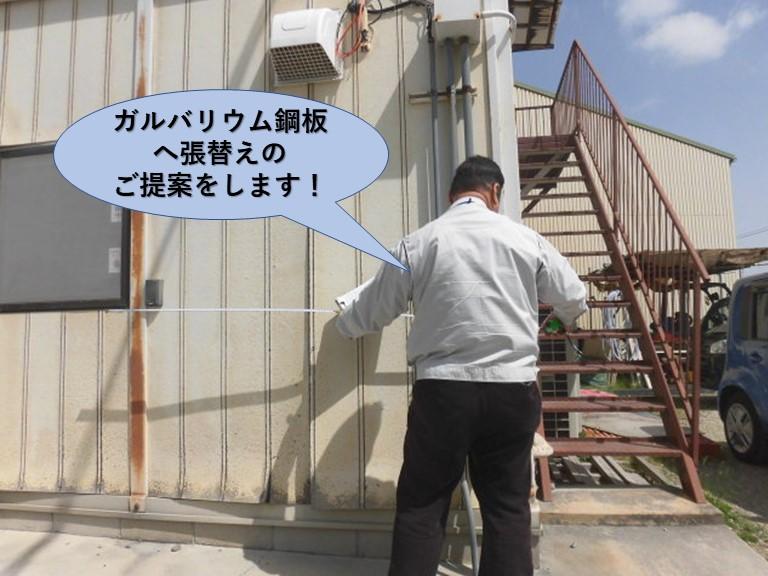 和泉市の事務所にガルバリウム鋼板へ張替えのご提案