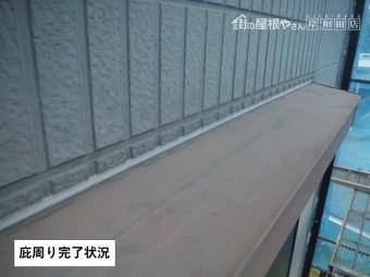 泉大津市の庇周り完了