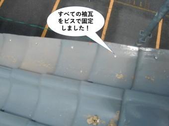 和泉市の屋根のすべての袖瓦をビス留めしました