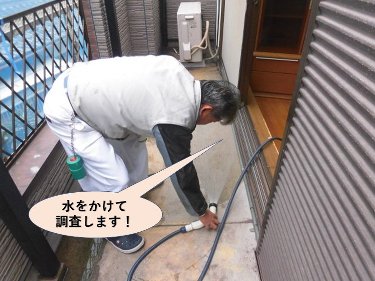 岸和田市の雨漏りで水をかけて調査します!