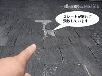 岸和田市の屋根のスレートが割れて飛散しています
