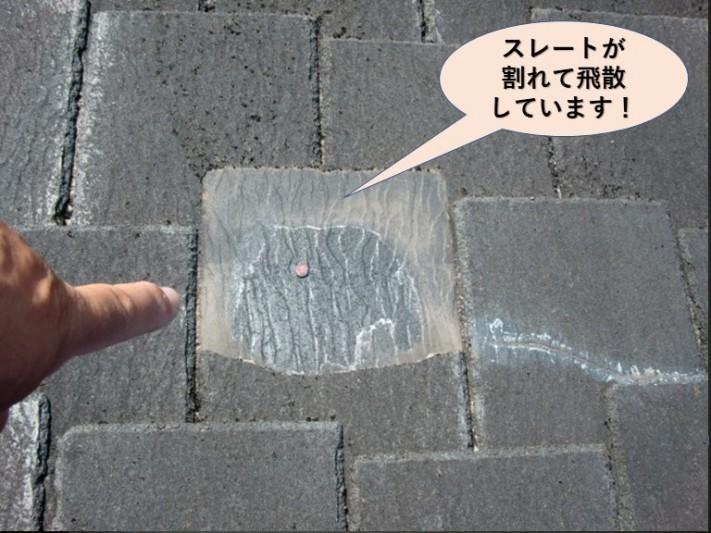 岸和田市のスレートが割れて飛散しています