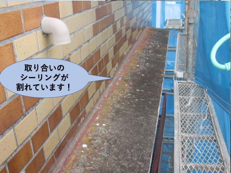 岸和田市の取り合いのシーリングが割れています!