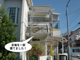 忠岡町で足場を一部建てました