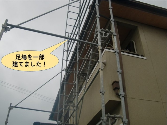 和泉市で足場を一部建てました