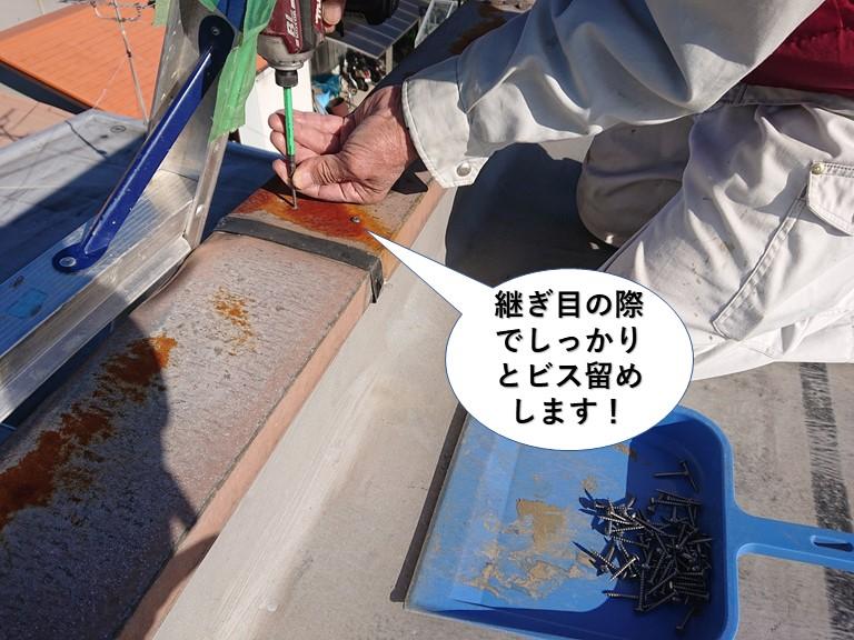 岸和田市の笠木の継ぎ目の際でしっかりとビス留め