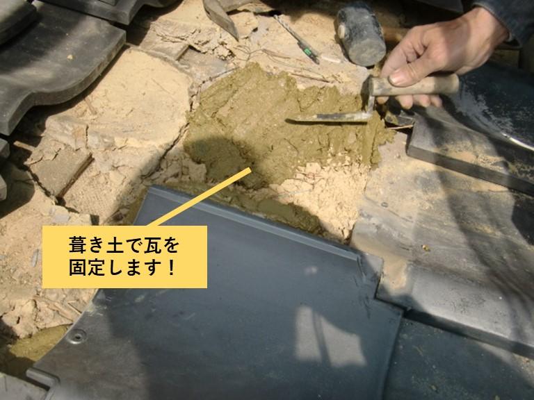 和泉市の瓦を葺き土で固定