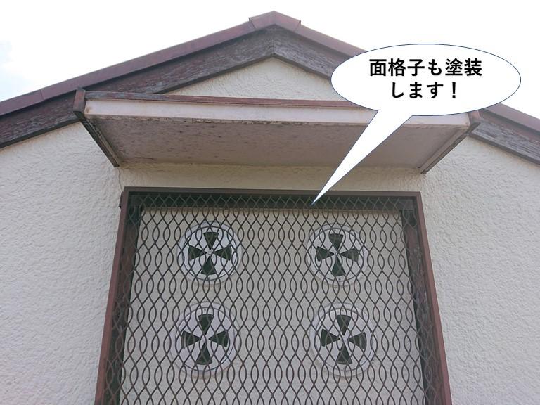 和泉市の面格子も塗装します