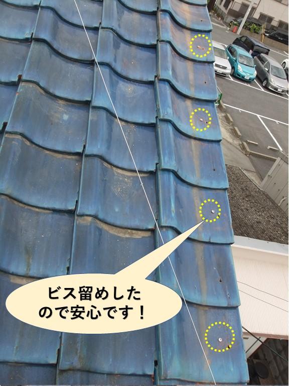 岸和田市の文化住宅の袖瓦をビス留めしたので安心です!