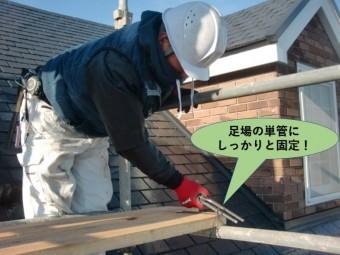 岸和田市の足場板を足場の単管にしっかりと固定!