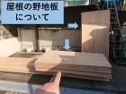 和泉市で使用する屋根の野地板について
