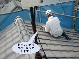 岸和田市の屋根をシーリングでラバーロック