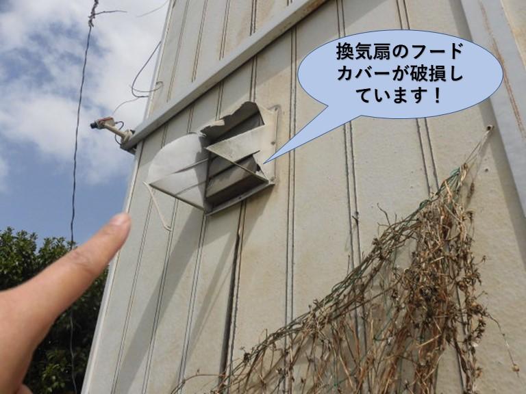 和泉市の事務所の換気扇のフードカバーが破損しています!