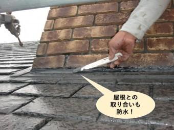 岸和田市の煙突と屋根との取合も防水