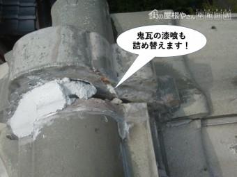 泉佐野市の鬼瓦の漆喰も詰め直します