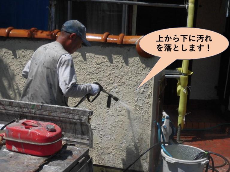 岸和田市の塀の上から下に汚れを落とします