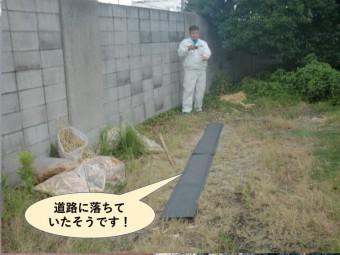 和泉市の棟板金が道路に落ちていたそうです